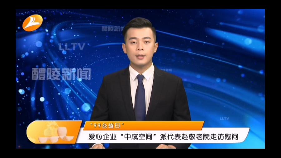 醴陵电视台就中成空间献爱心进行报道