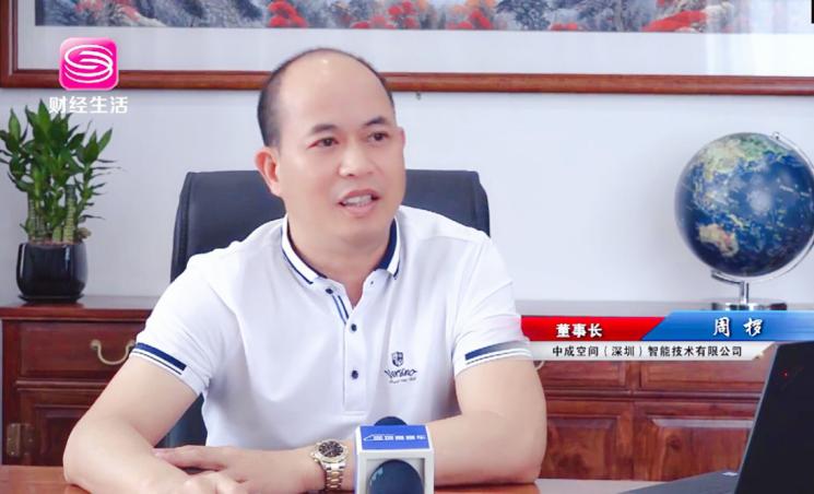 深圳电视台-董事长采访