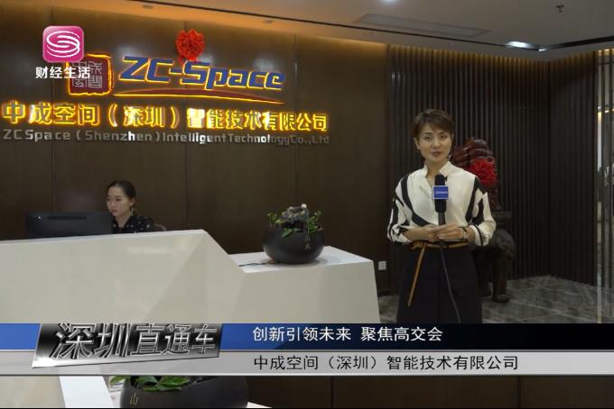 深圳电视台采访
