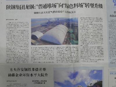 陕西龙钢项目新闻报