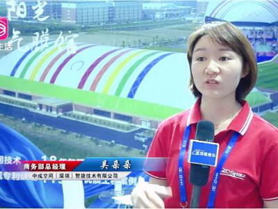 深圳电视台-商务总监采访
