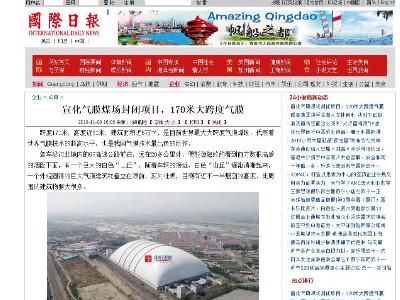 170米超大跨度项目新闻报