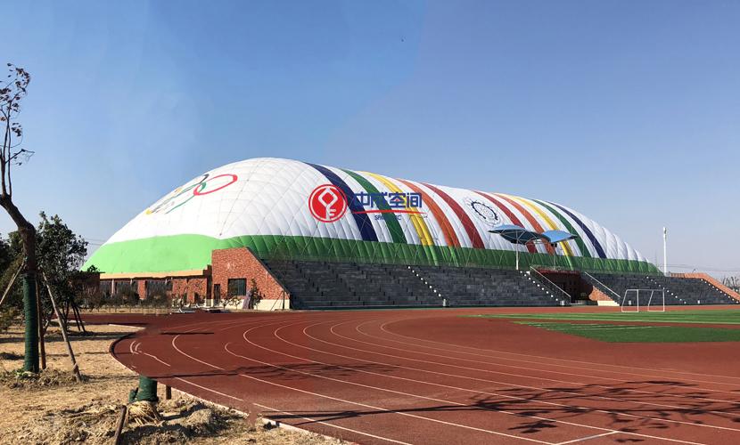 江苏南通理工学院气膜体育馆3