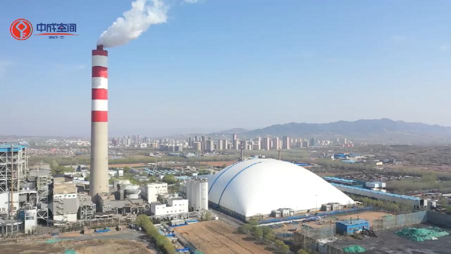 中成空间国家能源集团王曲电厂气膜煤场项目