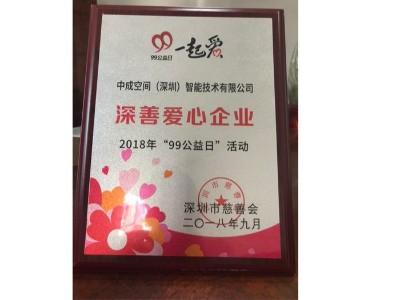 中成空间-深圳爱心企业表彰
