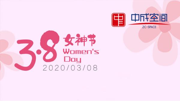 女神你好 | 2020中成空间女神节暨三月生日会