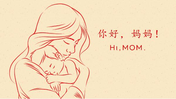 你好,妈妈! | 中成空间为员工母亲献礼