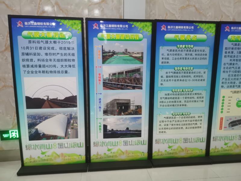 临沂江鑫钢铁有限公司智能气膜料场封闭参观通道3