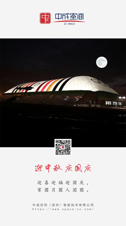 中秋国庆2(3)
