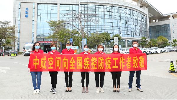 共抗疫情 | 中成空间向深圳市第三人民医院捐赠抗疫物资