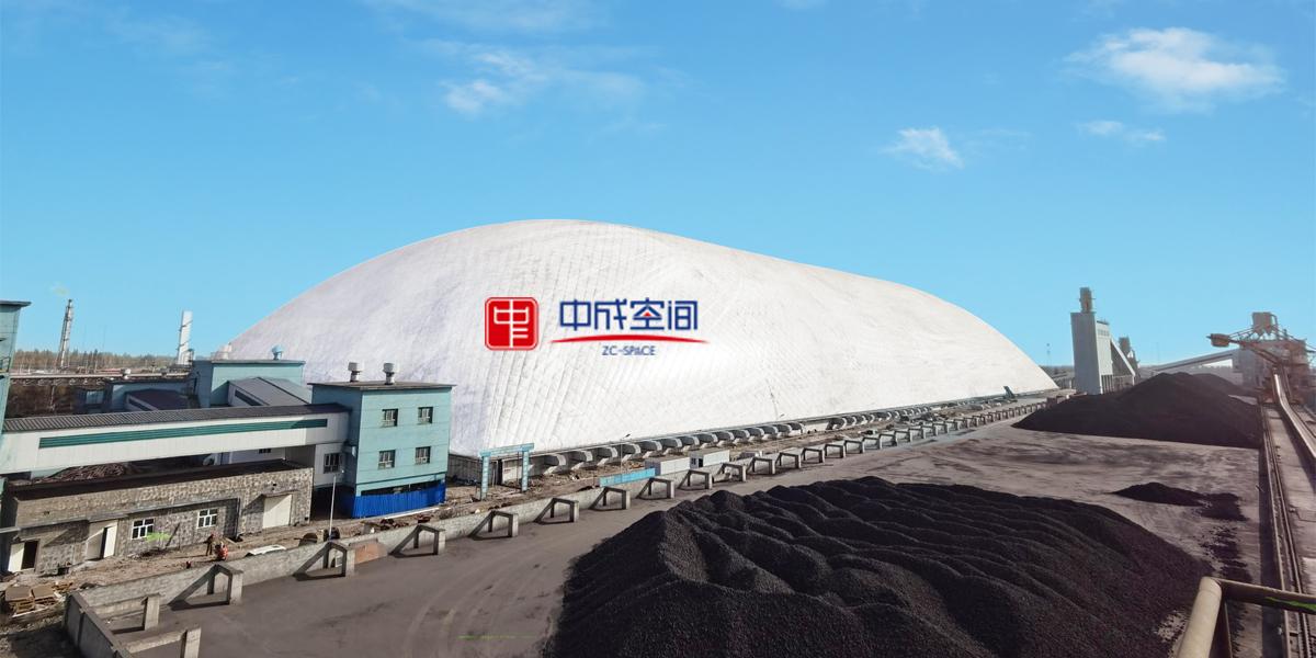 新疆众泰气膜煤场EPC总包项目
