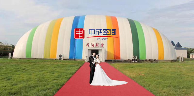 中成空间婚纱摄影主题气膜建筑