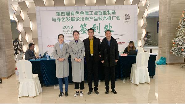 中成空间携新一代AI智能化料场封闭科技成果亮相中国有色金属工业论坛