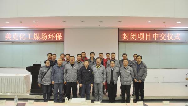 12月6日,新疆美克化工煤场封闭EPC总承包项目举行中交仪式