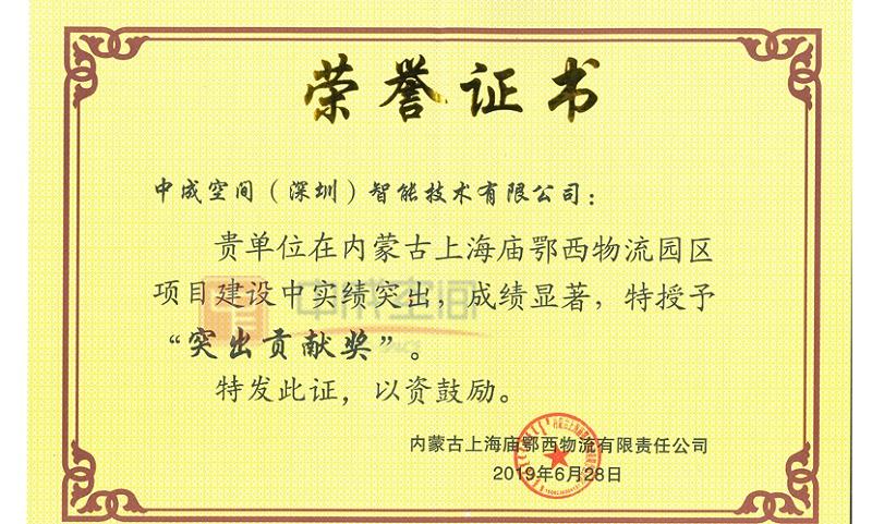 上海庙项目证书