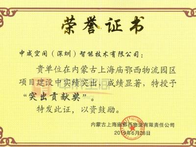 上海庙物流园项目