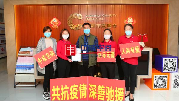 人间有爱 | 中成空间抗疫物资捐赠仪式在深圳慈善会举行