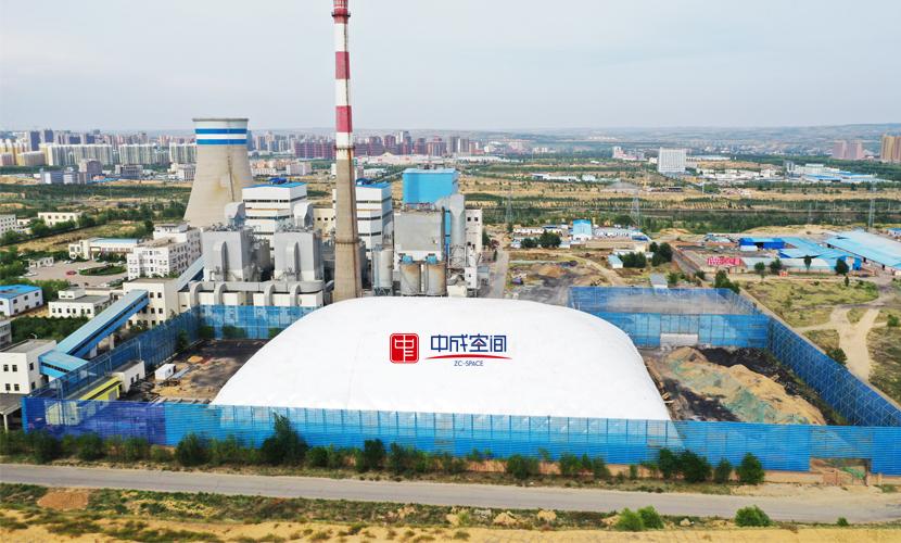 封闭式煤场