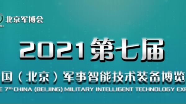 参展通知   中成空间军用应急气膜将亮相第七届北京军博会