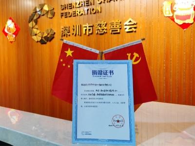 新冠疫情慈善捐赠证书