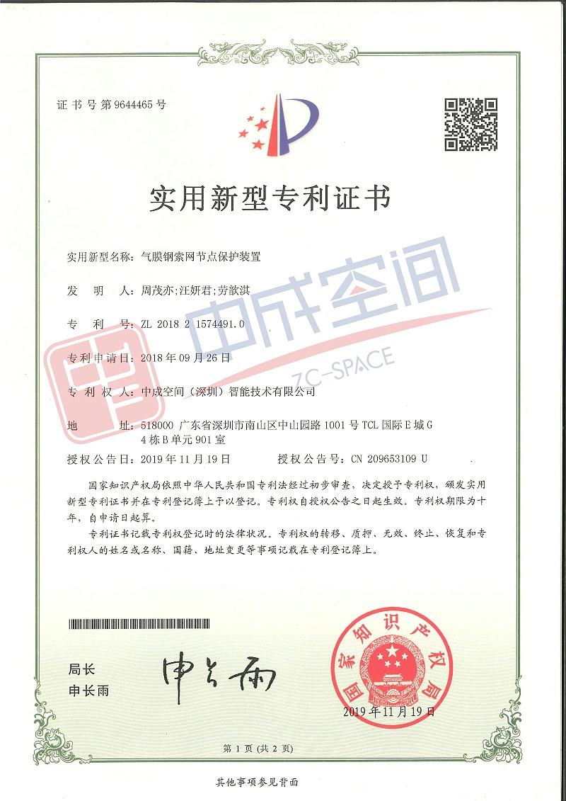 气膜钢索网节点保护装置(实用)-1