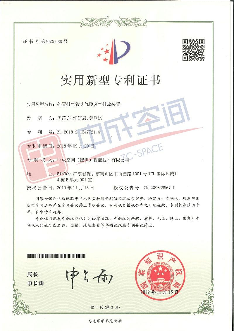 外置排气管式气膜废气排放装置(实用)-1