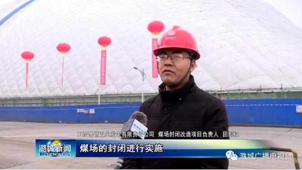 潞城电视台——王曲180米超大跨度气膜煤场封闭项目