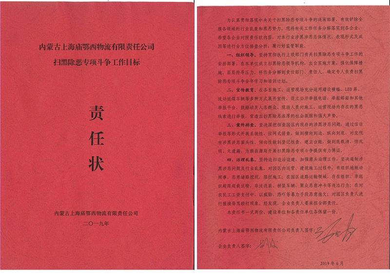 上海庙责任状