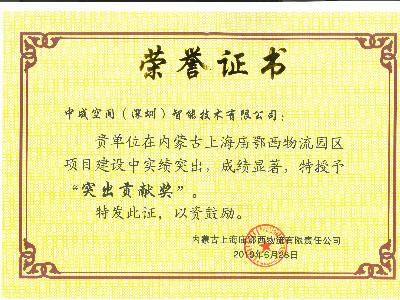 """中成空间-上海庙""""突出贡献奖""""证书"""