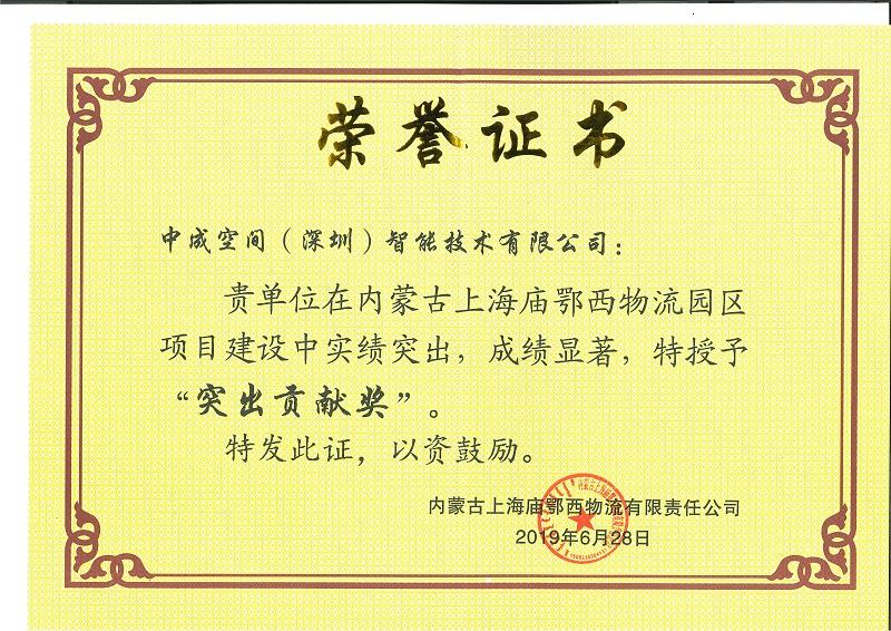 """上海庙""""突出贡献奖""""荣誉证书"""
