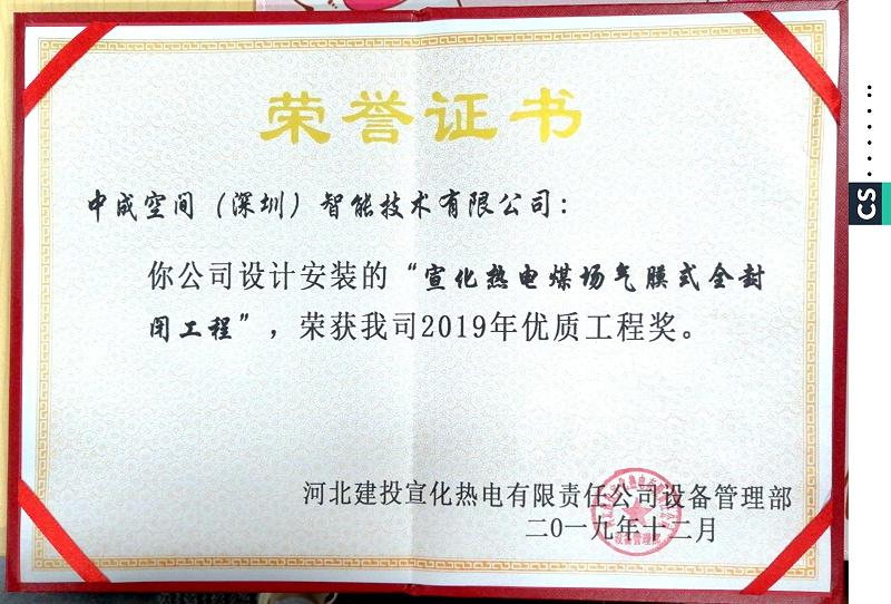 宣化热电煤场荣誉证书