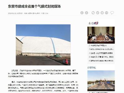东营项目新闻报道2