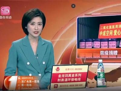 深圳电视台《第一现场》报道中成空间抗疫物资捐赠