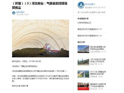 河北项目新闻报道2