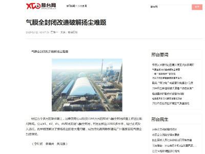 河北项目新闻报道1