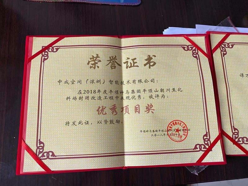 朝川项目证书
