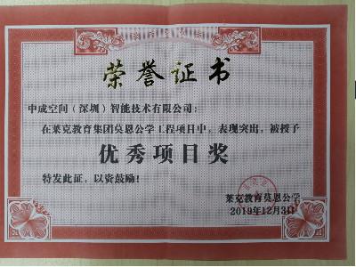 中成空间-邯郸项目证书
