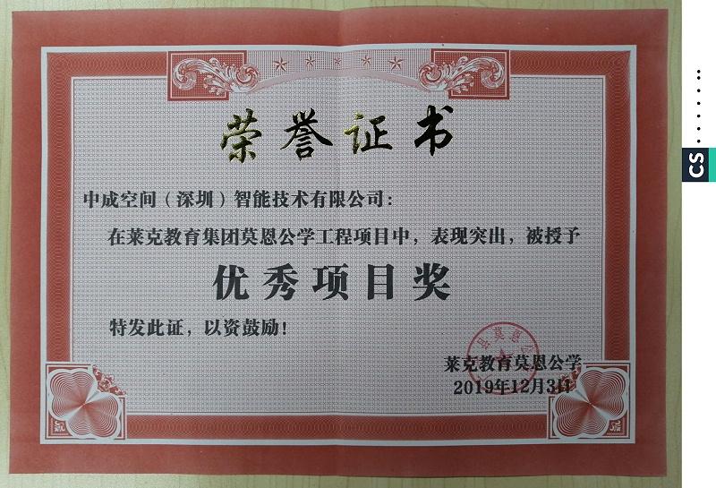 邯郸项目荣誉证书