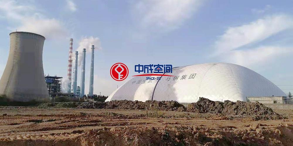 中国宝武集团马钢气膜煤场封闭项目—EPC总承包