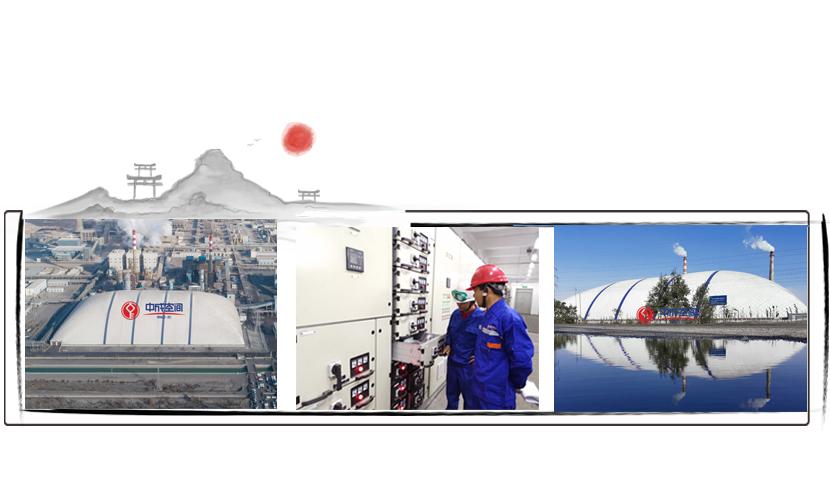新疆美克化工气膜煤场EPC项目(1)