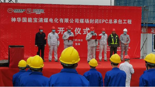 五度牵手 | 神华国能宝清煤电化煤场封闭EPC项目正式开工
