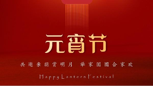 元宵佳节 | 中成空间愿您团团圆圆每一年