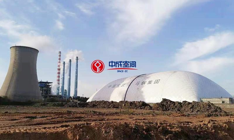 中国宝武集团马钢气膜煤场封闭项目1