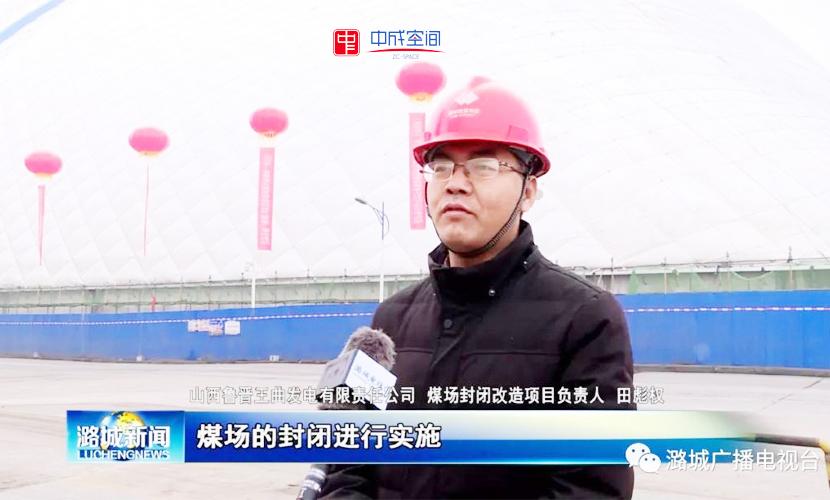 王曲气膜煤场封闭央视报道