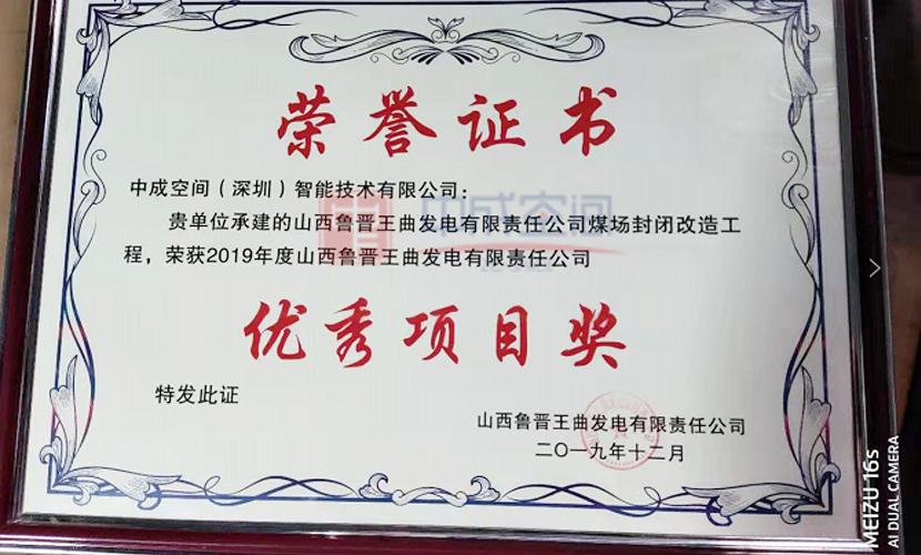 王曲项目证书
