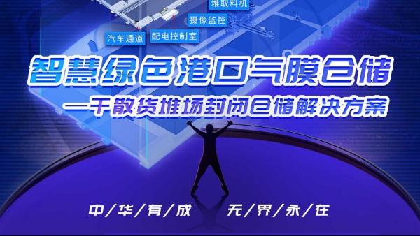 科技夜话 | 8月24日邀请您一起分享绿色港口气膜仓储