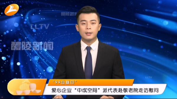 醴陵新闻 | 醴陵电视台就中成空间献爱心进行报道