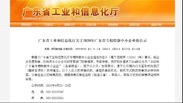 官方公示 | 中成空间入选2020年广东省专精特新中小企业名单