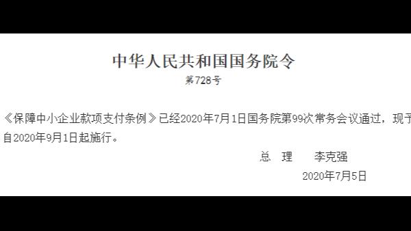 """国务院令!承兑汇票被""""叫停""""!9月1日开始执行!"""