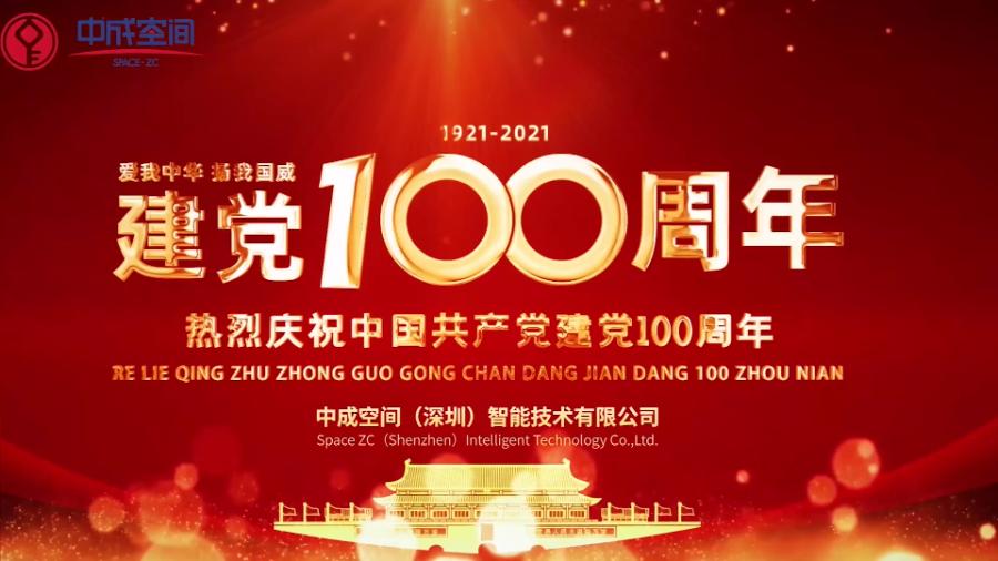 中成空间献礼中国共产党建党100周年